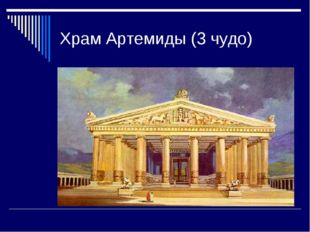 Храм Артемиды (3 чудо)