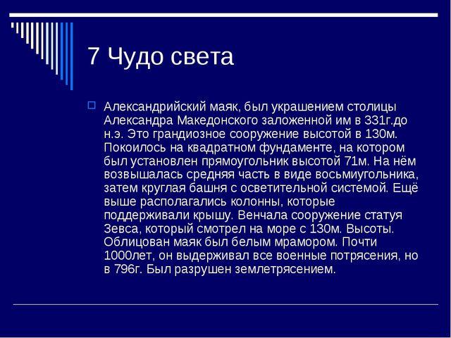 7 Чудо света Александрийский маяк, был украшением столицы Александра Македонс...