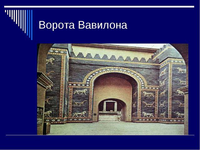 Ворота Вавилона