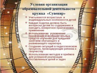 Условия организации образовательной деятельности кружка «Сувенир» Учитываются