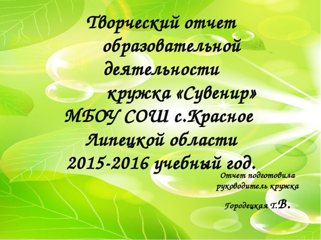 Творческий отчет образовательной деятельности кружка «Сувенир» МБОУ СОШ с.Кра...