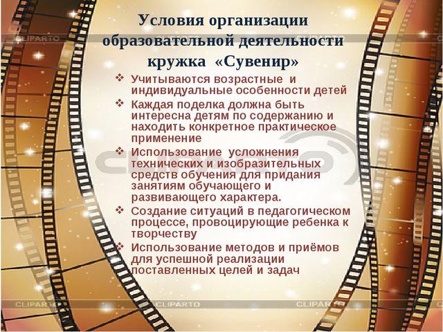 Условия организации образовательной деятельности кружка «Сувенир» Учитываются...