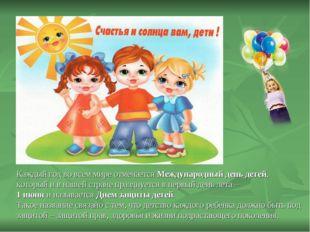 Каждый год во всем мире отмечается Международный день детей, который и в наше