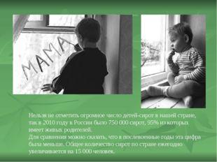 Нельзя не отметить огромное число детей-сирот в нашей стране, так в 2010 году