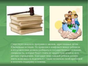 Существует свод всех программ и законов, адресованных детям – Ювенальная юсти