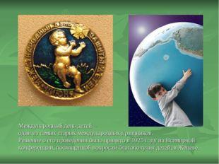 Международный день детей – один из самых старых международных праздников. Реш