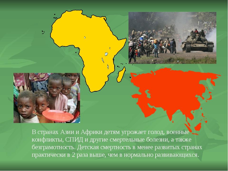 В странах Азии и Африки детям угрожает голод, военные конфликты, СПИД и други...