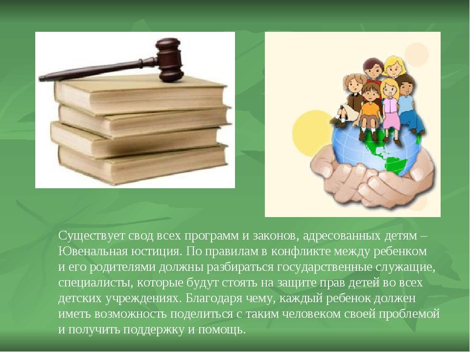 Существует свод всех программ и законов, адресованных детям – Ювенальная юсти...