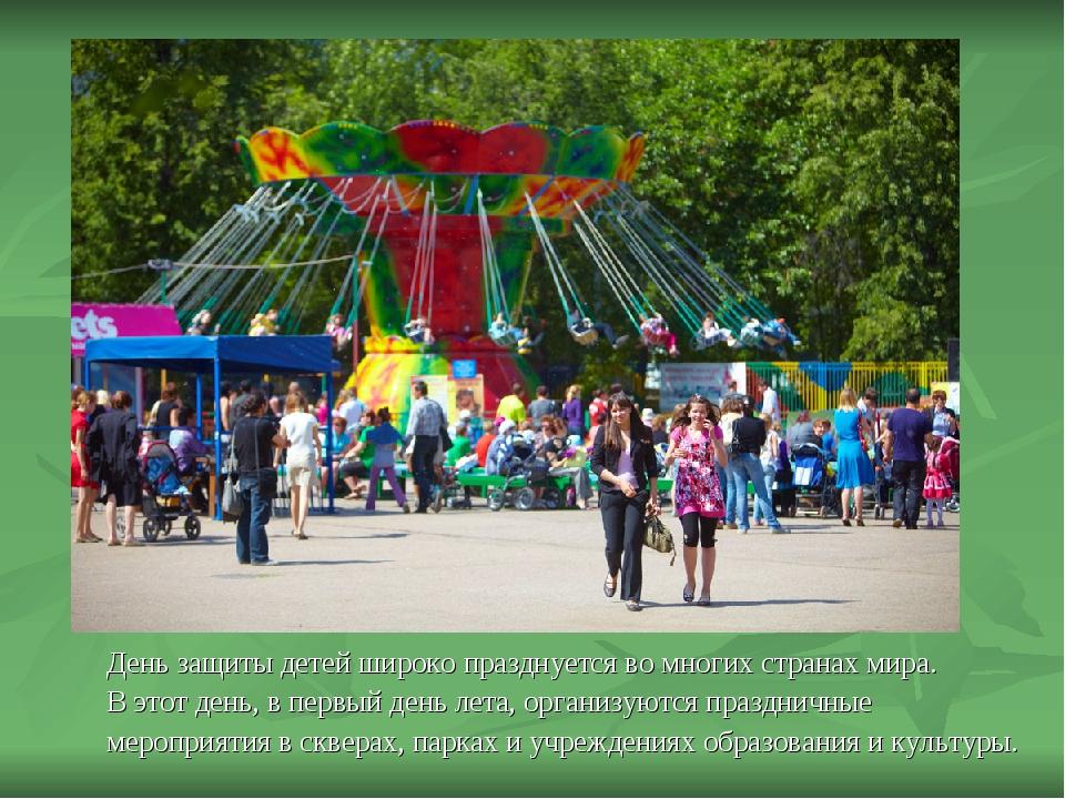 День защиты детей широко празднуется во многих странах мира. В этот день, в п...