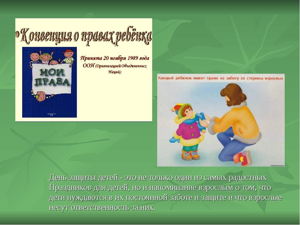 День защиты детей - это не только один из самых радостных Праздников для дете...