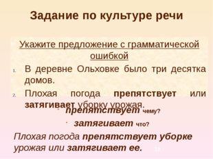 Задание по культуре речи Укажите предложение с грамматической ошибкой В дерев