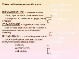 Типы подчинительной связи СОГЛАСОВАНИЕ – подчинительная связь, при которой за