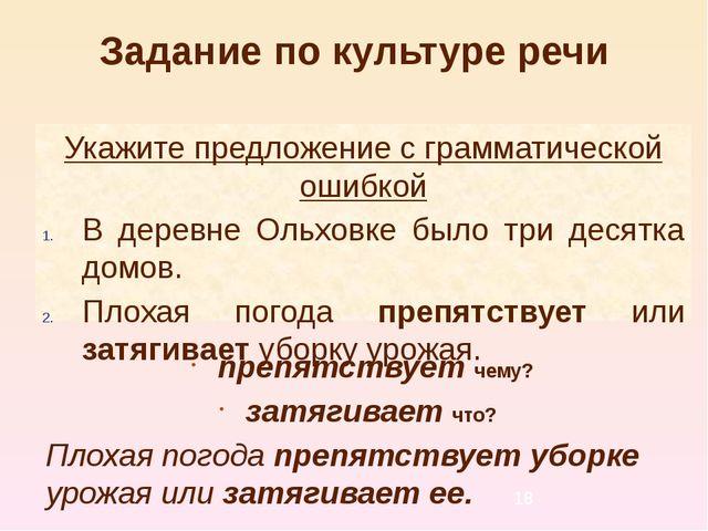 Задание по культуре речи Укажите предложение с грамматической ошибкой В дерев...