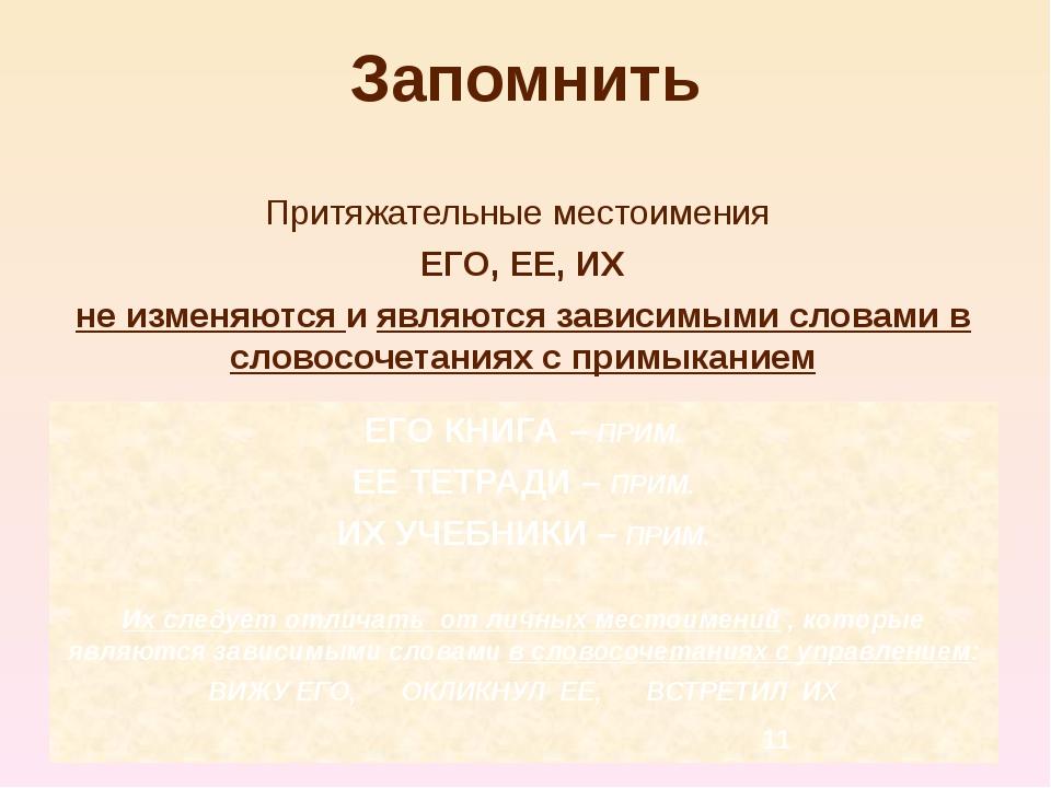 Запомнить Притяжательные местоимения ЕГО, ЕЕ, ИХ не изменяются и являются зав...
