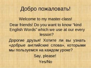 Добро пожаловать! Welcome to my master-class! Dear friends! Do you want to kn