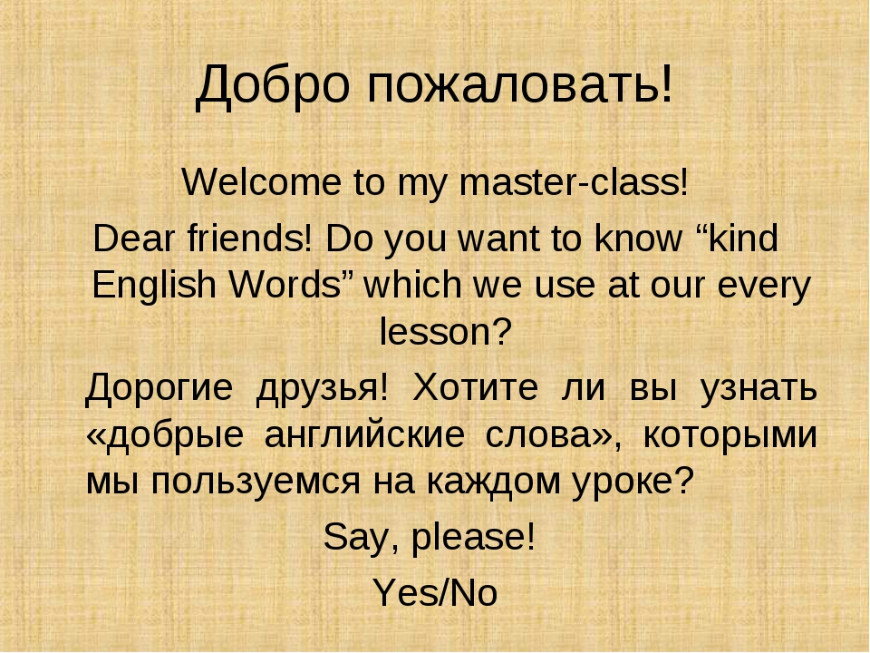 Добро пожаловать! Welcome to my master-class! Dear friends! Do you want to kn...