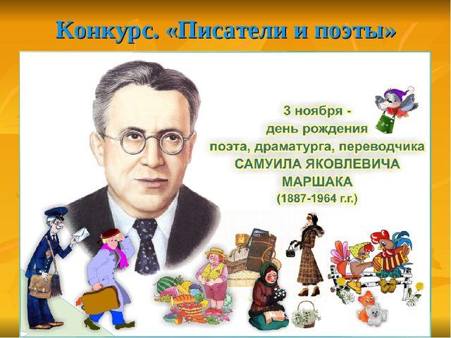 Конкурс. «Писатели и поэты» С.Я.Маршак