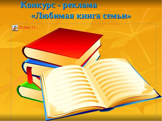 Конкурс - реклама «Любимая книга семьи»