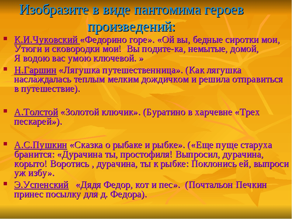 Изобразите в виде пантомима героев произведений: К.И.Чуковский «Федорино горе...