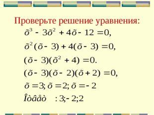 Проверьте решение уравнения: