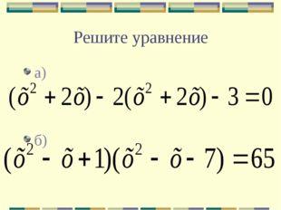 Решите уравнение а) б)