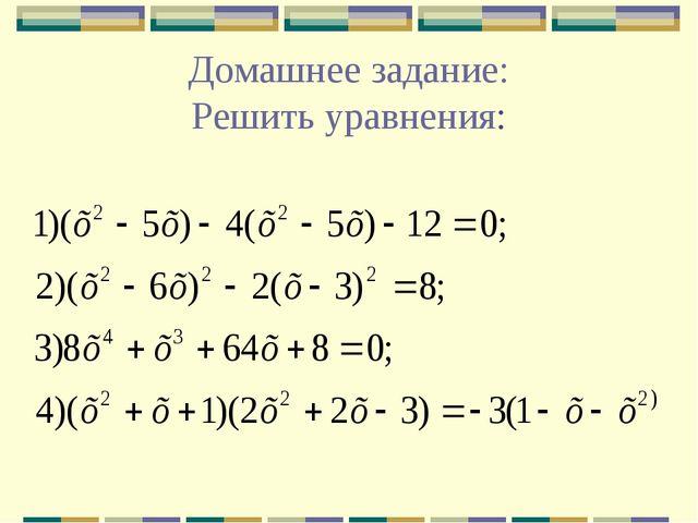 Домашнее задание: Решить уравнения: