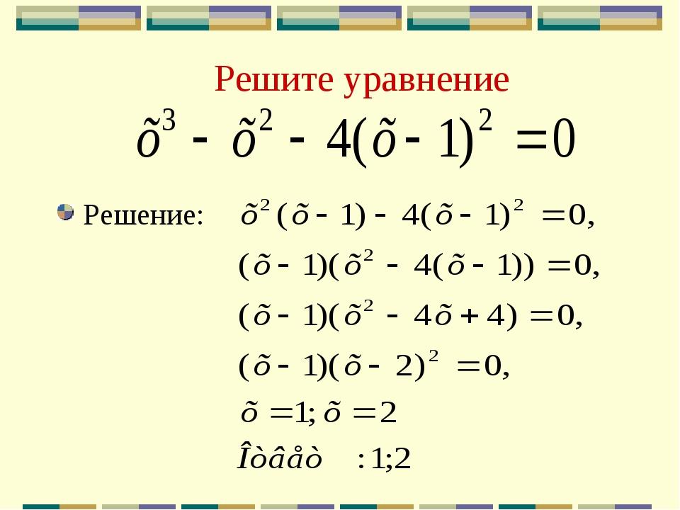Решите уравнение Решение: