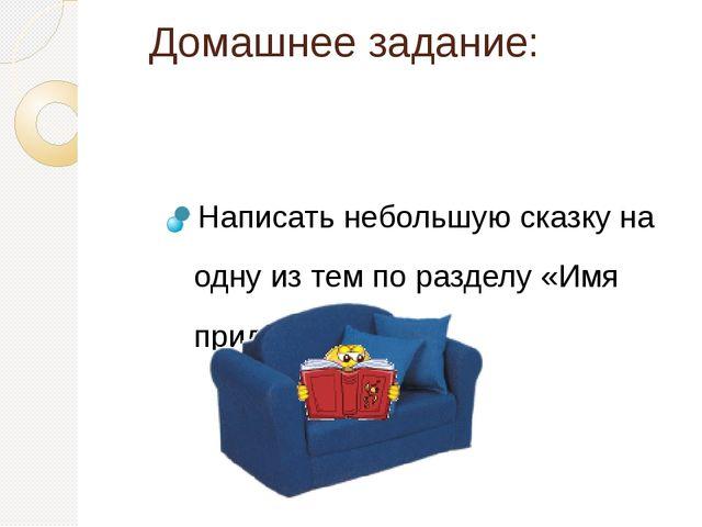Домашнее задание: Написать небольшую сказку на одну из тем по разделу «Имя пр...