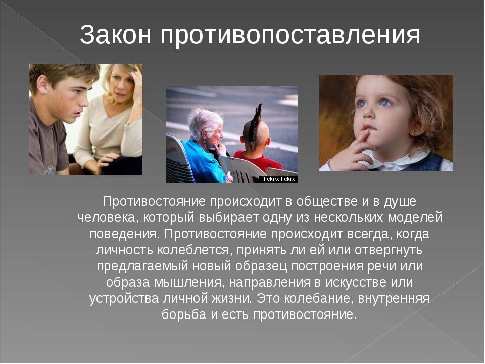 Закон противопоставления Противостояние происходит в обществе и в душе челове...