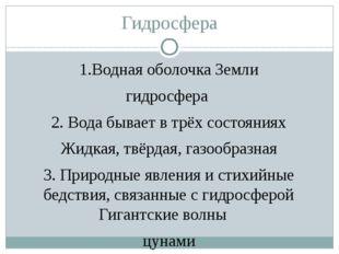 Гидросфера 1.Водная оболочка Земли гидросфера 2. Вода бывает в трёх состояния