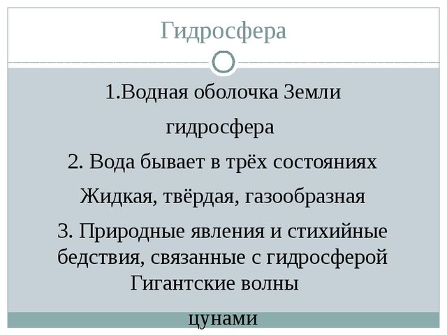 Гидросфера 1.Водная оболочка Земли гидросфера 2. Вода бывает в трёх состояния...