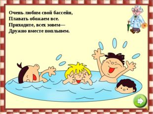 Солнце, воздух и вода — Наши лучшие друзья. С ними будем мы дружить, Чтоб здо