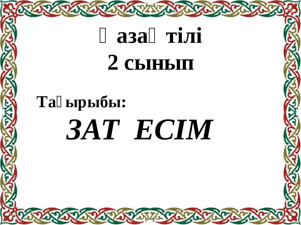 ЗАТ ЕСІМ Қазақ тілі 2 сынып Тақырыбы: