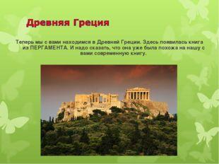 Теперь мы с вами находимся в Древней Греции. Здесь появилась книга из ПЕРГАМЕ