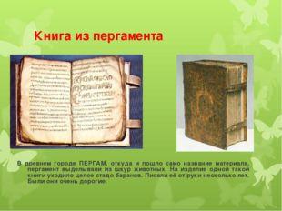 Книга из пергамента В древнем городе ПЕРГАМ, откуда и пошло само название мат