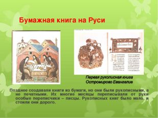 . Бумажная книга на Руси Позднее создавали книги из бумаги, но они были рукоп