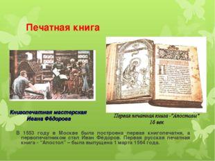 Печатная книга В 1553 году в Москве была построена первая книгопечатня, а пер