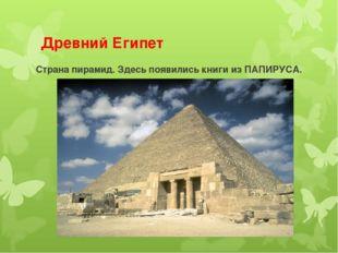 Древний Египет Страна пирамид. Здесь появились книги из ПАПИРУСА.