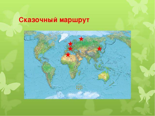 Сказочный маршрут