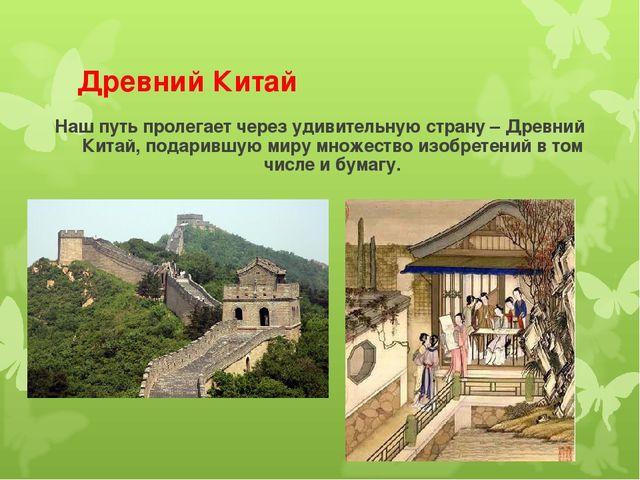 Древний Китай Наш путь пролегает через удивительную страну – Древний Китай, п...