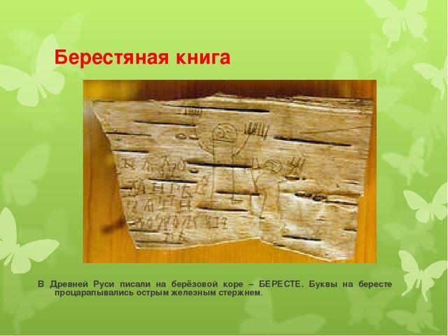 Берестяная книга В Древней Руси писали на берёзовой коре – БЕРЕСТЕ. Буквы на...