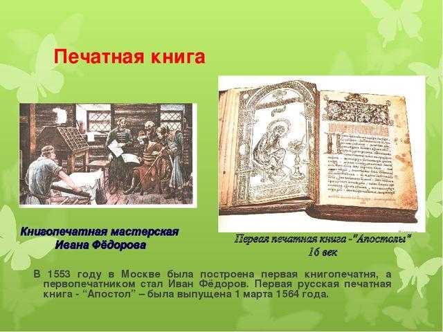 Печатная книга В 1553 году в Москве была построена первая книгопечатня, а пер...