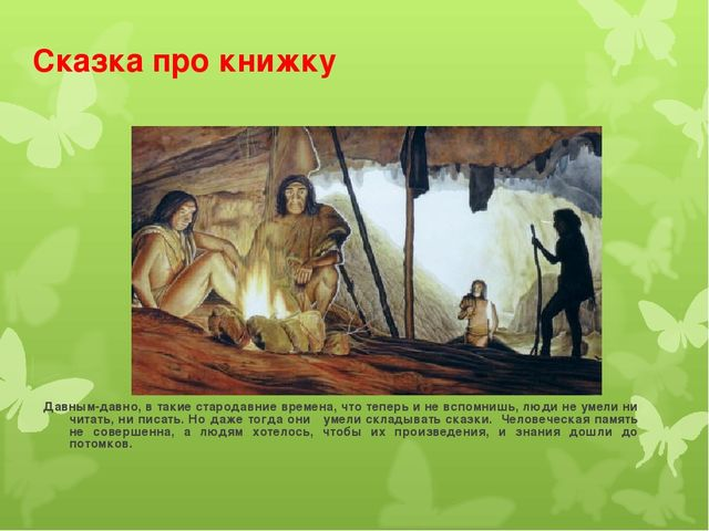 Сказка про книжку Давным-давно, в такие стародавние времена, что теперь и не...