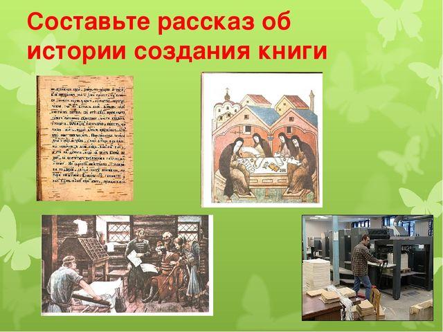 Составьте рассказ об истории создания книги