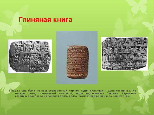 Глиняная книга Похожа она была на наш современный кирпич. Один кирпичик – од...