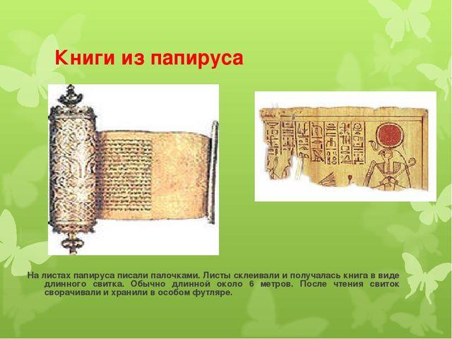 Книги из папируса На листах папируса писали палочками. Листы склеивали и полу...