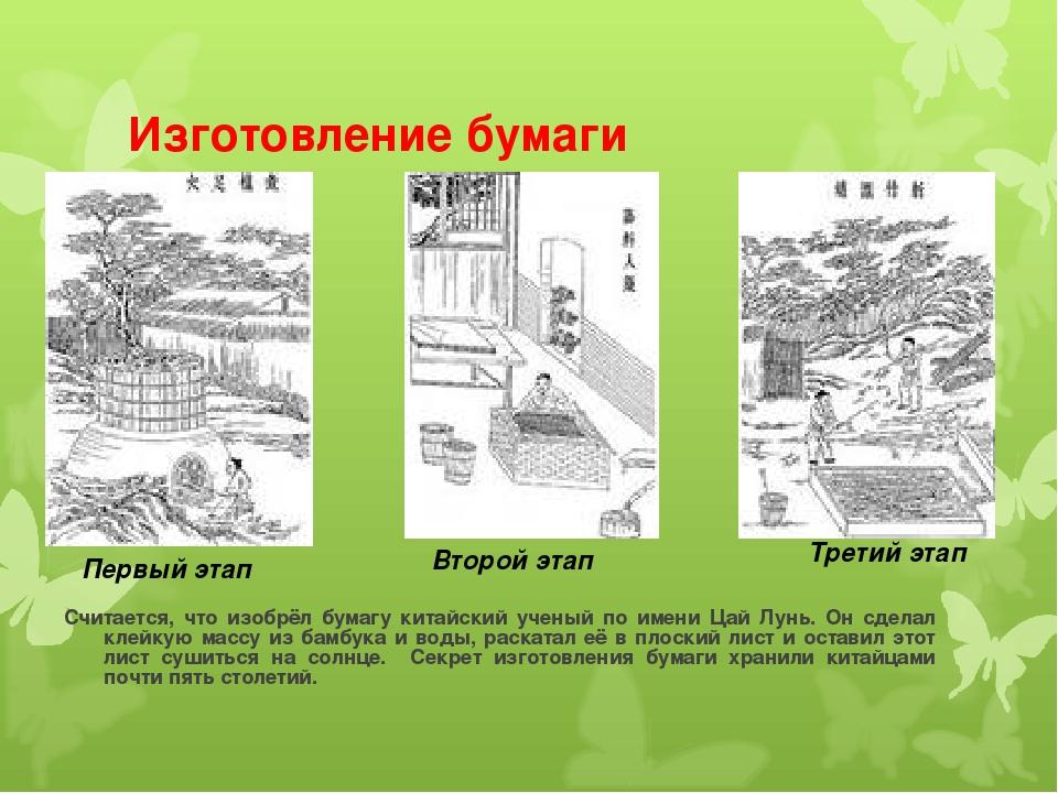 Изготовление бумаги Считается, что изобрёл бумагу китайский ученый по имени...