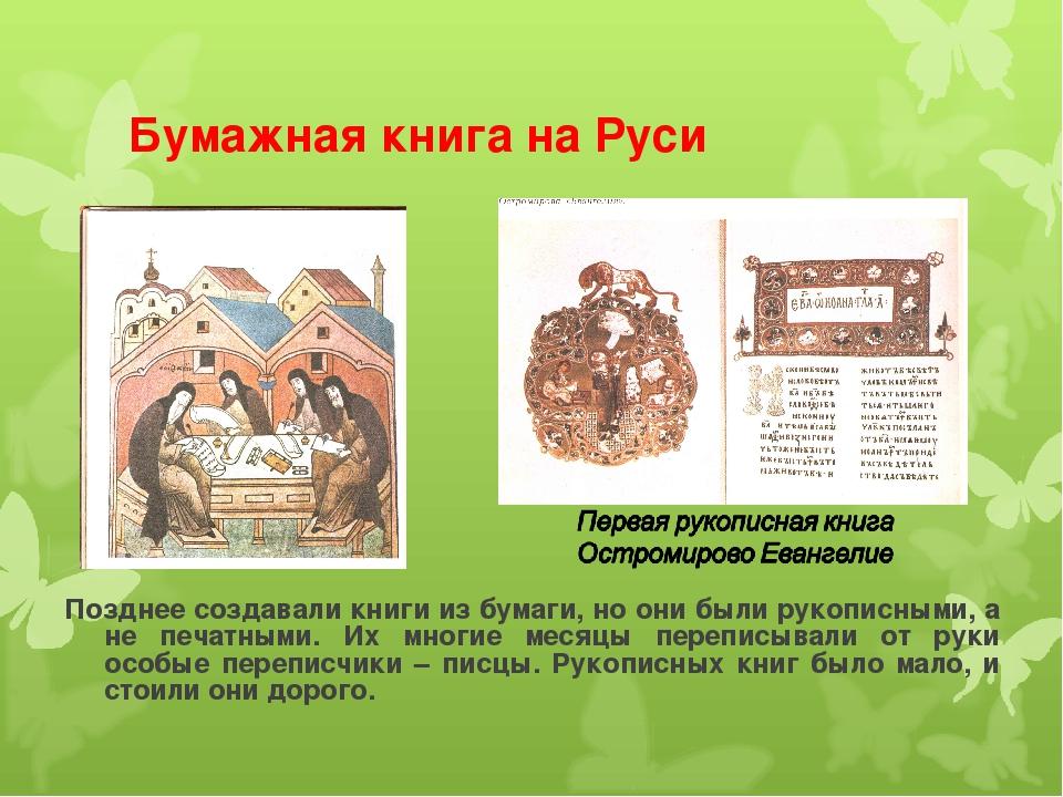 . Бумажная книга на Руси Позднее создавали книги из бумаги, но они были рукоп...