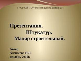 ГКОУ СО « Буткинская школа-интернат» Презентация. Штукатур. Маляр строительн