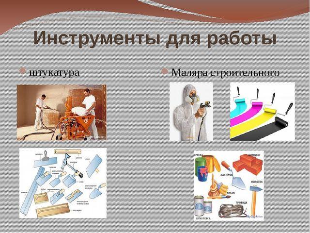 Инструменты для работы штукатура Маляра строительного